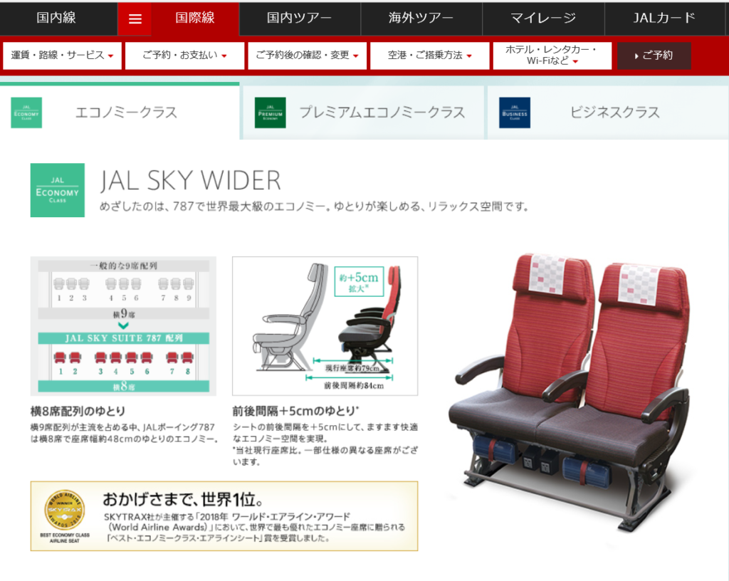 JAL エコノミー