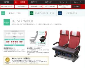 JAL エコノミー