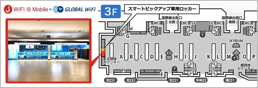 グローバルWi-Fi